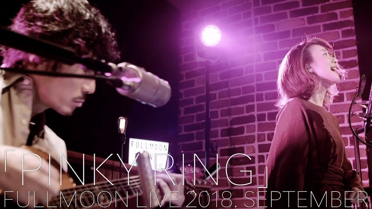 """moumoon - """"PINKY RING""""のアコースティックライブ映像を公開 「FULLMOON LIVE 2018 SEPTEMBER」から thm Music info Clip"""