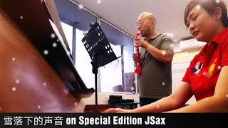 Jsax series: 雪落下的声音 《Yan Xi Gong Lue 》on Special Edition JSax