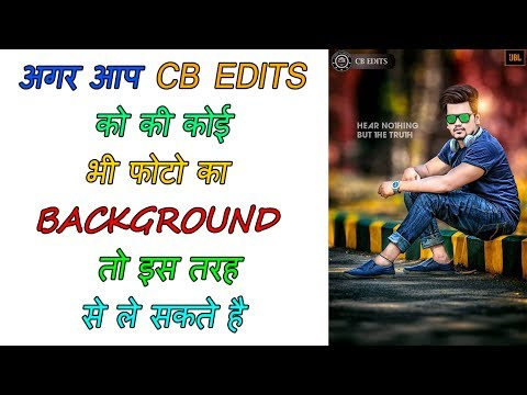 If you want the photo you want to watch this video    Advanced Tricks by Raju Chaurasia