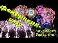 Крутой фейерверк на закрытии фестиваля Круг света 2018 Гребной канал Очень красивый салют mp3