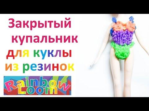 Как сделать купальник для кукол из резинок - Cometa-z.ru