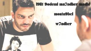 new balti madhloum lyrics by hamza