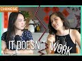 "How to Say ""It Doesn't Work"" in Mandarin Chinese"