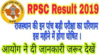 राजस्थान की इन पांच बड़ी परीक्षाओ का परिणाम घोषित //जल्दी देखिए