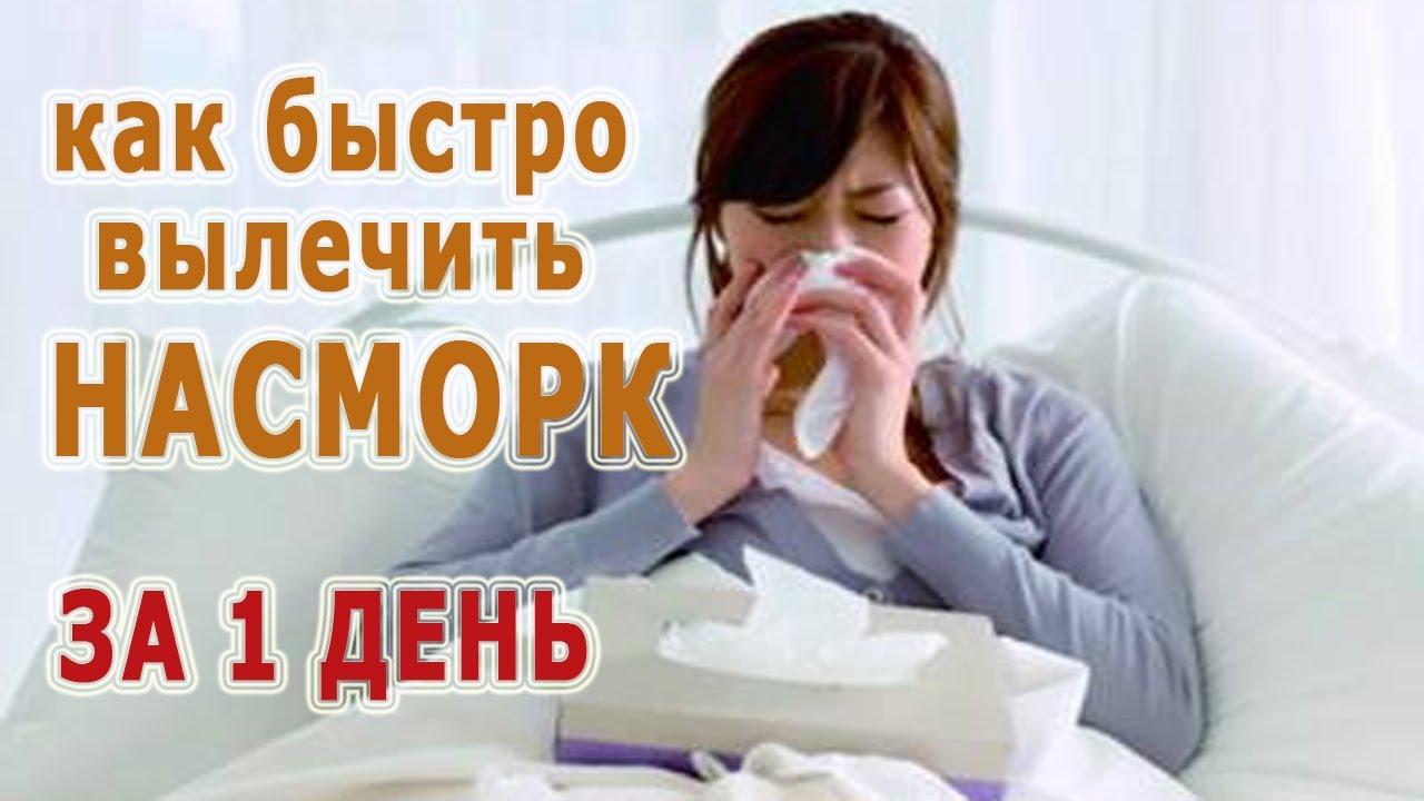 Быстро вылечить простуду в домашних условиях
