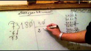 طريقة سهلة لتعلم القسمة الإقليدية