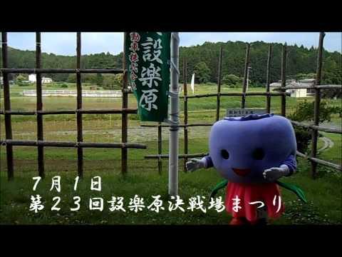 【東三河県庁×豊根村コラボ企画!】べりーちゃん設楽原決戦場まつりPR