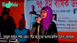 New baul gaan-- মন কেন তুমি ছাড়া বুঝে না   Sylhet 2 Sunamganj, BaulMela 2017