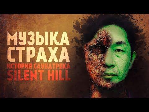 Музыка Страха | Акира Ямаока и история саундрека Silent Hill.