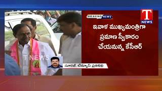 KCR To Take Oath As Telangana Chief Minister  live Telugu