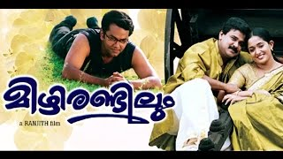 Malayalam new Movie | Mizhi Randilum | dileeb new movie | 2014 upload