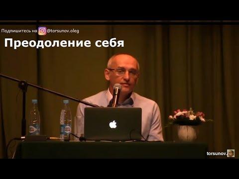 О.Г.  Торсунов  Преодоление себя