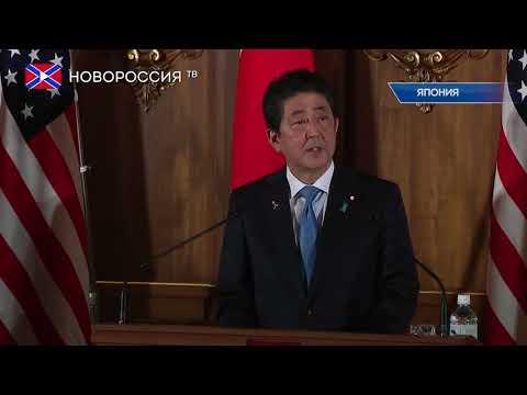 Япония и США окажут максимальное давление на КНДР