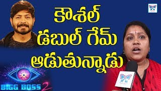 Public Talk On Kaushal | Bigg Boss 2 Telugu 10th Week Elimination | Nani BiggBoss2 Latest Updates