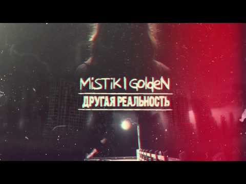 MiSTiK ft. GoldeN - Параллельный мир(Maxwanted Music Production/Sound By Keam)