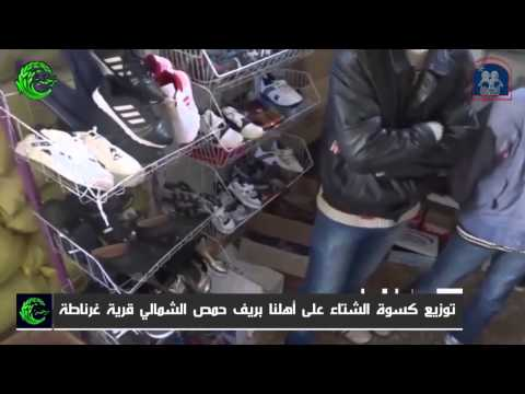 Syria Winter Appeal 2015 -  Distributing aids to people in Homs