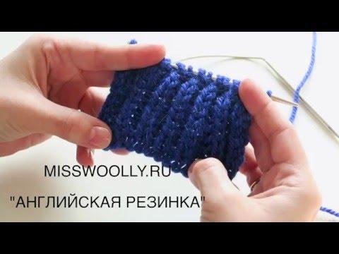 Видеоуроки вязания английская резинка 1