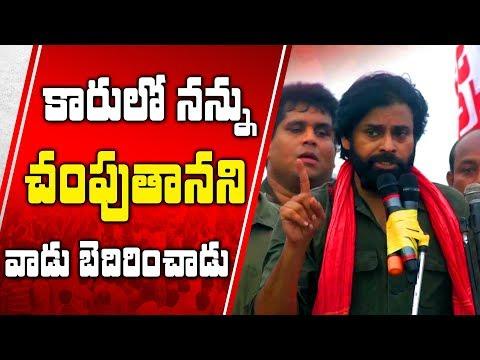 కారులో నన్ను చంపుతామని బెదిరించారు Pawan Kalyan Comments On Political Leaders || Bezawada Media