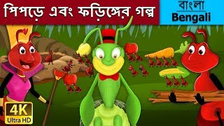 The Ant And The Grasshopper in Bengali - Rupkothar Golpo - Bangla Cartoon  - Bengali Fairy Tales