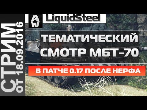 Солострим: Смотр МБТ-70 в 0.17 (после нерфа)