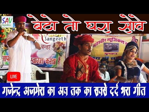 Beta Tho Ghara Mein -marwadi Bhajan By Gajendra Ajmera video