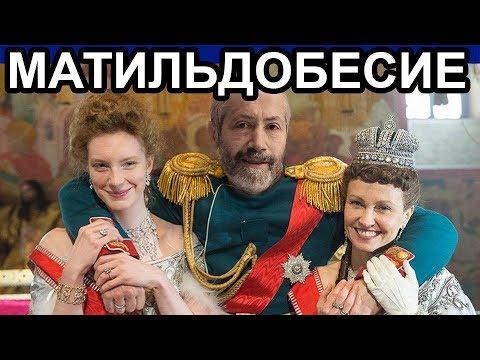 Матильдобесие от РПЦ. Леонид Радзиховский