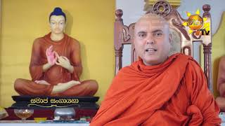 Hiru TV Samaja Sangayana | EP 433 | 2019-12-17