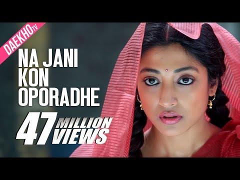 Na jani kon Oporadhe | Satta | Shakib khan | Paoli Dam | Momotaz | Bangla movie song