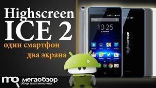 Обзор Highscreen ICE 2