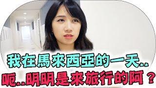 【Vlog】我明明是來旅行的阿?我在馬來西亞的一天| Mira