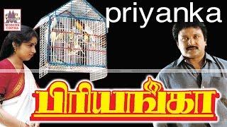 Priyanka Tamil Full Movie  Jeyaram  Prabhu  Revath