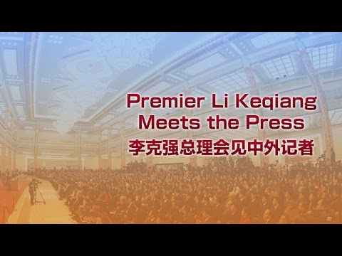 Premier Li Keqiang Meets the Press 李克强总理会见中外记者