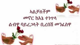 Abnet Agonafr - metach lene bla (Ethiopian music)