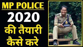 MP POLICE की तैयारी केसे करे | MP POLICE VACANCY 2019 | MP POLICE 2019 KI TAIYARI KESE KARE |