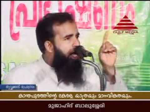 A P KANTHAPURATHINE KERALA YATHRA 1 MUJAHID BALUSHERI