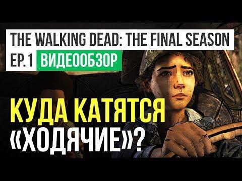 Обзор игры The Walking Dead: The Final Season — Episode I