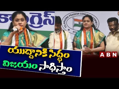 Congress Leader Vijayashanthi Speaks To Media After TPCC Election Campaign Committee Meet