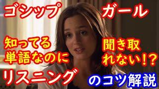 ゴシップガール シーズン1 第11話