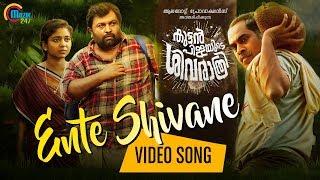 Kuttanpillayude Sivarathri | Ente Shivane Ft Suraj Venjaramoodu | Mohanlal | Sayanora Philip | HD