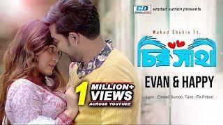 Chiro Sathi | Evan Sheikh | Happy Afreen | Wahed Shahin | Rafsan Sany | Bangla New Music Video 2018