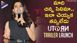 Samantha EMOTIONAL Speech | U Turn Trailer Launch | Aadhi Pinisetty | Rahul | Telugu FilmNagar