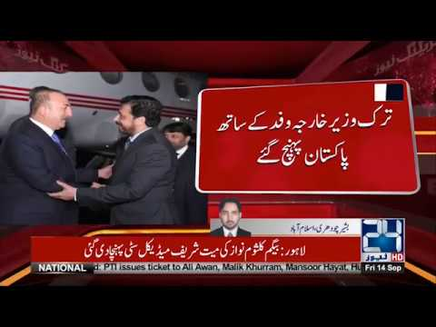 Turkish Foreign Minister Arrives In Pakistan | 24 News HD