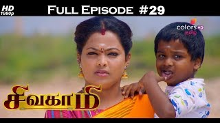 Sivagami - 30th March 2018 - சிவகாமி  - Full Episode