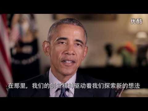 "President Obama's speech about ""China-U.S. Tourism Year"""