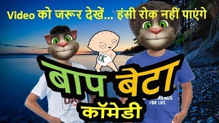 Baap - Beta Funny Comedy Talking Tom Hindi || Part_3 || 015 || Tom Cat Hindi Comedy