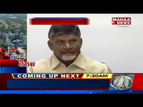 AP CM Chandrababu naidu Speaks To Kerala CM About Floods Effect | Mahaa News