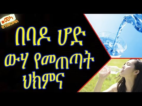 Using Water As A Medicine In Amharic ETHIOPIA