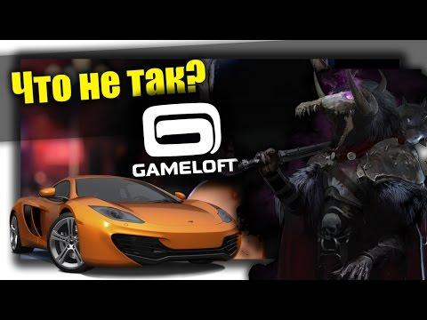 Что не так с Gameloft?