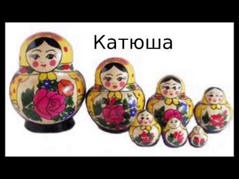 Isa chante Катюша