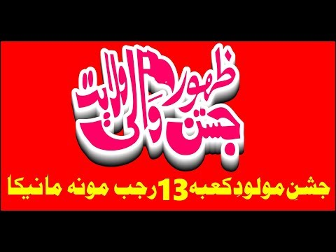 Live Jashan 13 Rajab 2019 Mona Manika District Hafizabad ( pakisran Azadari )